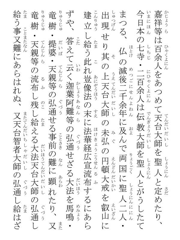 撰時抄 042069 創価学会版日蓮大...