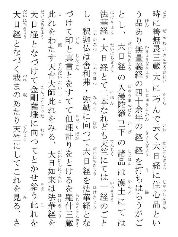 撰時抄 042083 創価学会版日蓮大...