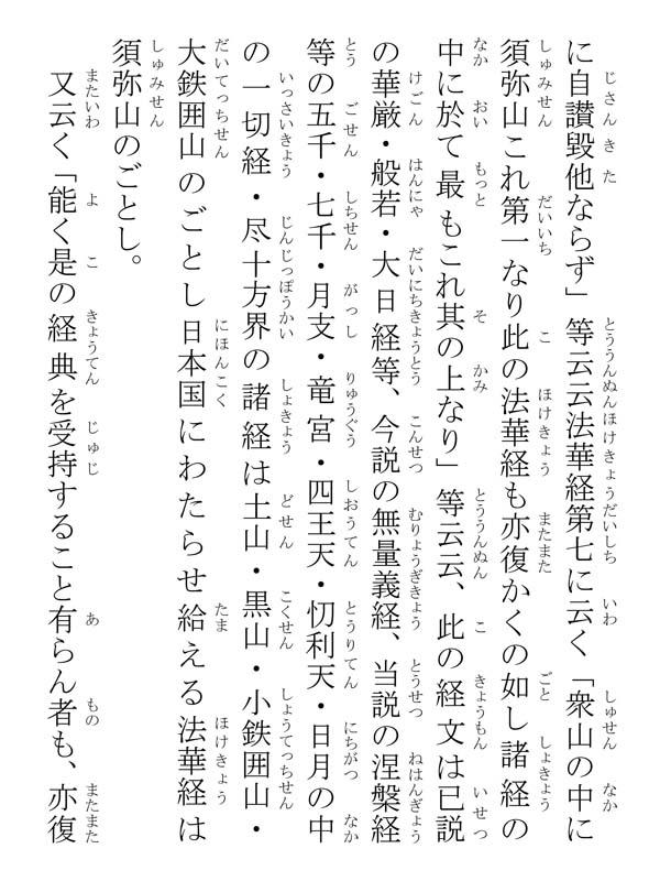 撰時抄 042138 創価学会版日蓮大...